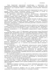 Определение_о_списании_долга_Галина_Ивановна-2