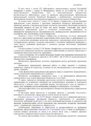 Определение_о_списании_долга_Галина_Ивановна-3