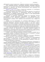 Определение_о_списании_долга_Галина_Ивановна-4