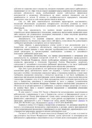Определение_о_списании_долга_Галина_Ивановна-5
